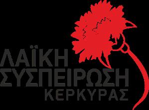 LOGO KERKYRA