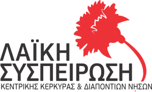 LOGO KENTRIKH KERKYRA
